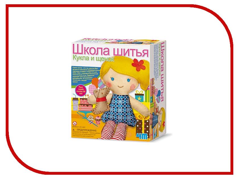 Набор для творчества 4М Школа шитья, Кукла и щенок 00-02767