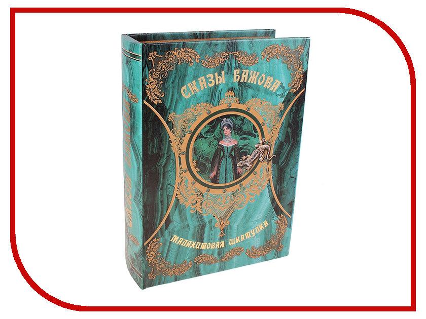 Гаджет СИМА-ЛЕНД Сейф-книга Сказы Бажова 858762<br>