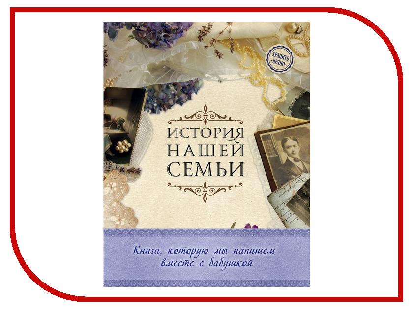 Аксессуар Эксмо История нашей семьи. Книга, которую мы напишем вместе с бабушкой оф1