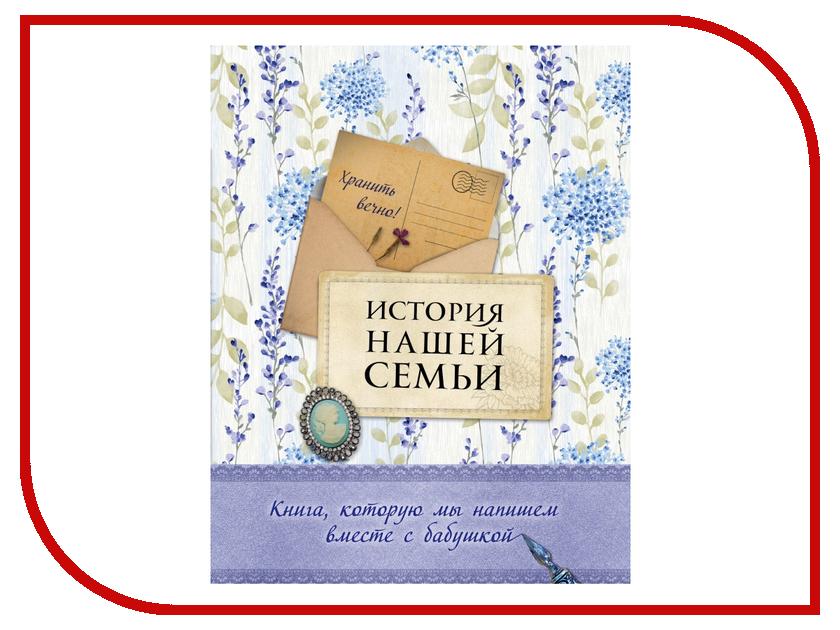 Фотоальбом Эксмо История нашей семьи. Книга, которую мы напишем вместе с бабушкой оф2