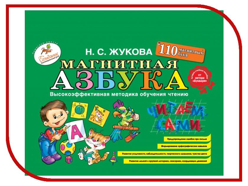 Обучающая книга Эксмо Магнитная азбука
