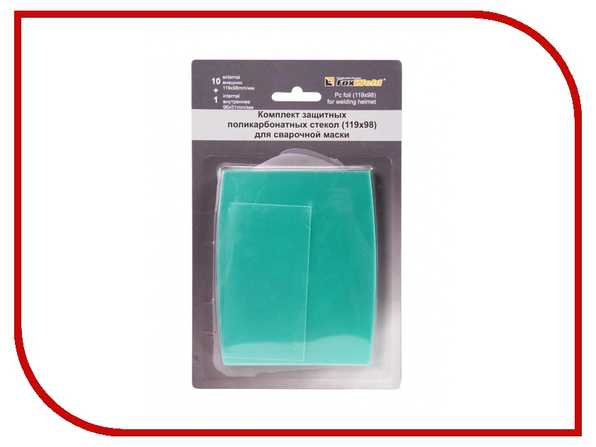 Аксессуар Комплект поликарбонатных стекол FoxWeld №2 119x98mm / 96x51mm для масок Корунд-2/Сварис/Лорд
