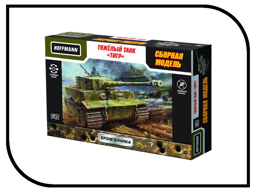 Сборная модель Hoffmann Танк Тигр эксмо танк тигр книга с моделью