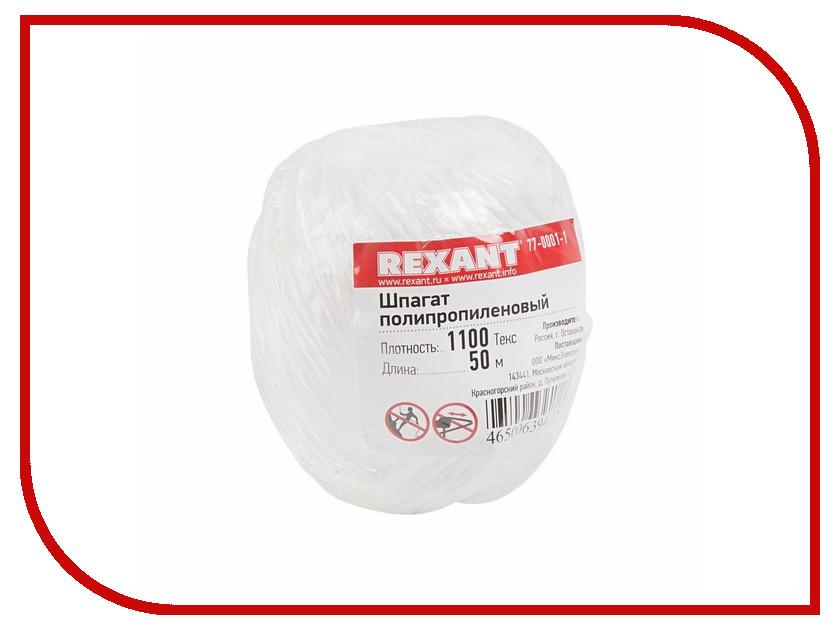 Аксессуар Rexant 50м 77-0001-1<br>