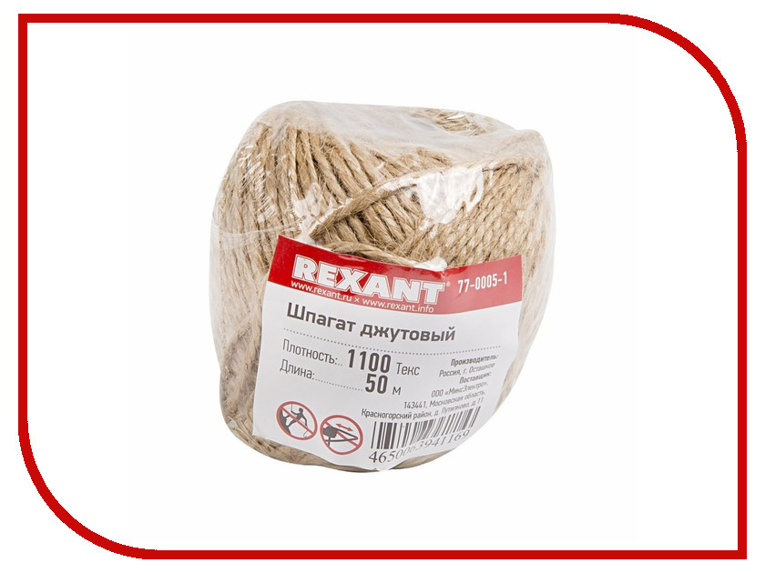 Аксессуар Rexant 50м 77-0005-1<br>