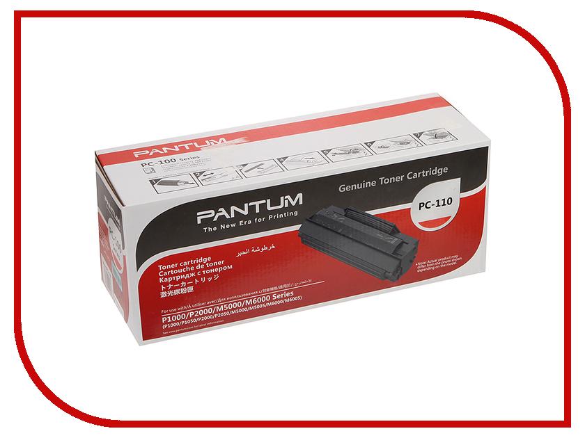 Картридж Pantum PC-110 Black для P1000/2000/P2050/5000/5005/6000/6005 1500стр тонер cactus cs px110 для p1000 1050 2000 2010 2050 5000 5005 6000 6005 черный