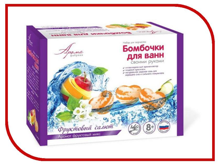 Набор для творчества Аромафабрика Бомбочки для ванны Фруктовый салют С0821 набор для создания бомбочек для ванны аромафабрика фруктовый салют с0821
