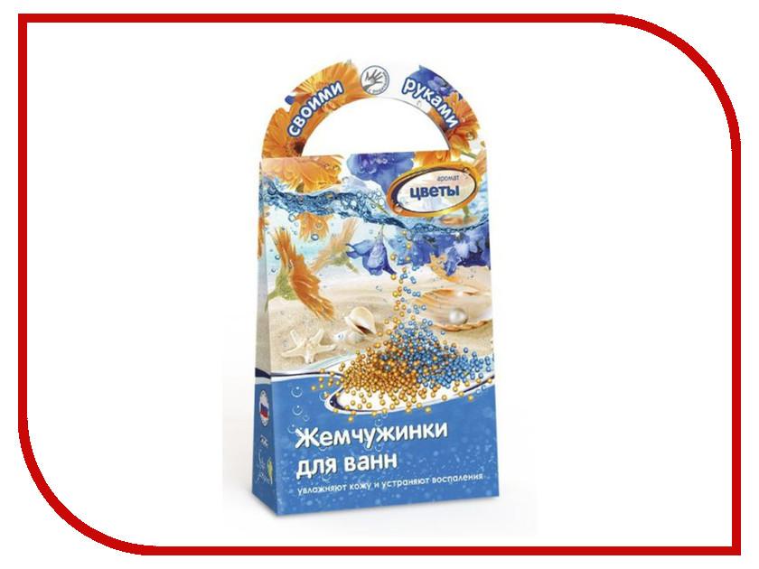 Набор для творчества Аромафабрика Жемчужинки для ванн с ароматом цветов С0806
