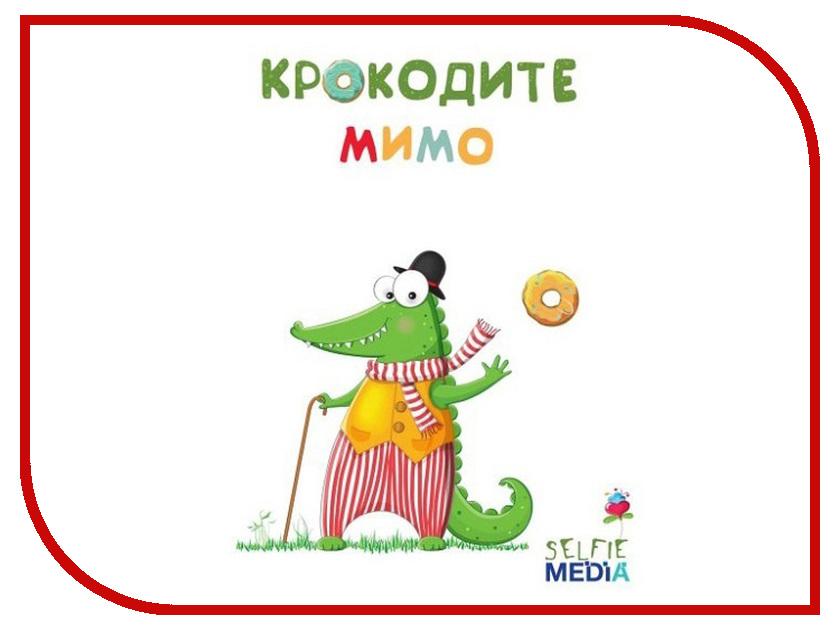 Настольная игра Selfie Media Крокодите мимо 40323