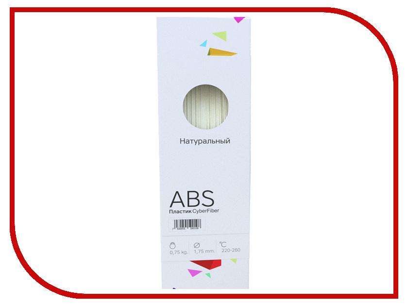 Аксессуар CyberFiber ABS-пластик 1.75mm Natural 750гр
