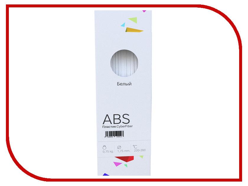 Аксессуар CyberFiber ABS-пластик 1.75mm White 750гр аксессуар cyberfiber abs пластик 1 75mm red 750гр
