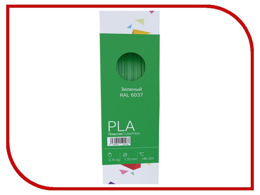 Аксессуар CyberFiber PLA-пластик 1.75mm Green 750гр<br>