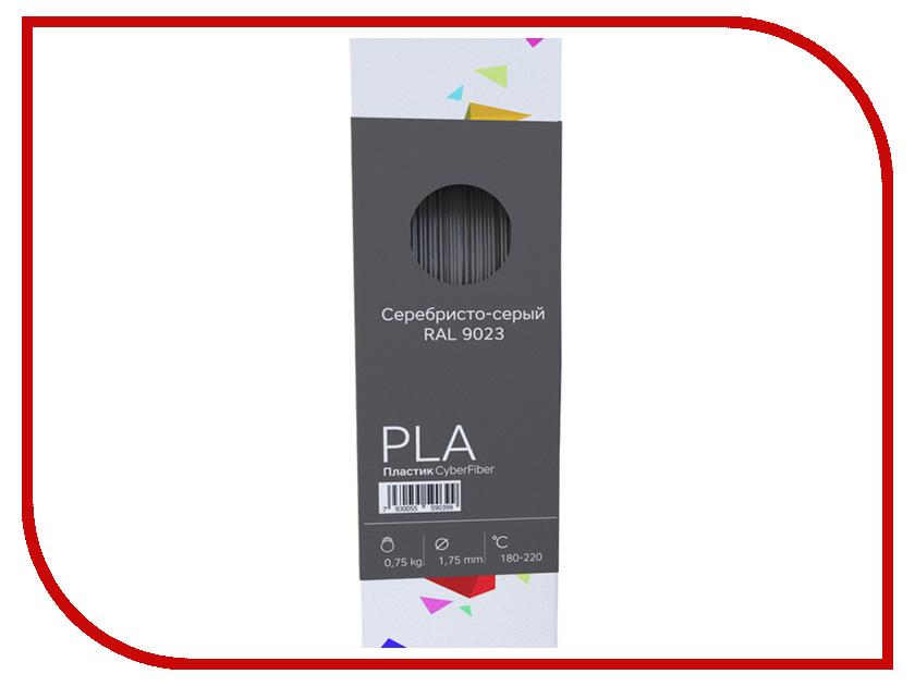 Аксессуар CyberFiber PLA-пластик 1.75mm Silver Grey 750гр