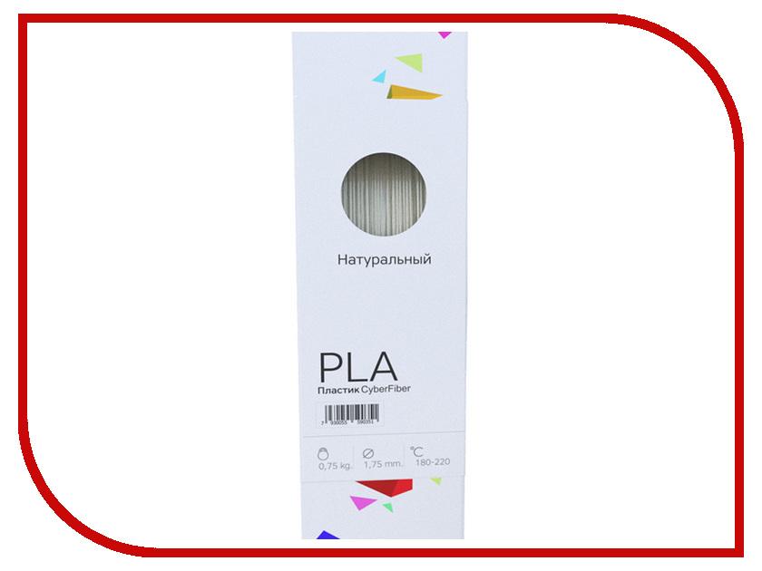 Аксессуар CyberFiber PLA-пластик 1.75mm Natural 750гр<br>