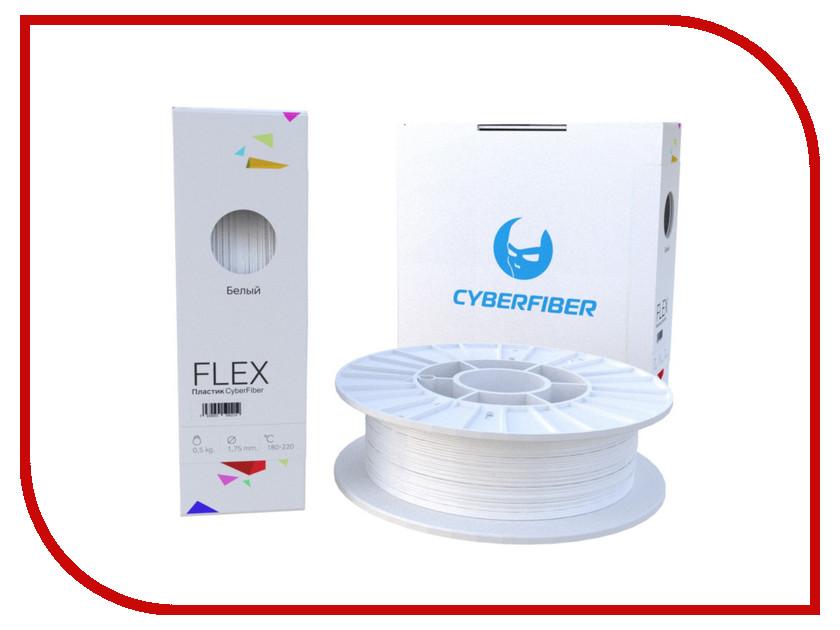 Аксессуар CyberFiber Flex-пластик 1.75mm White 500гр аксессуар cyberfiber abs пластик 1 75mm red 750гр