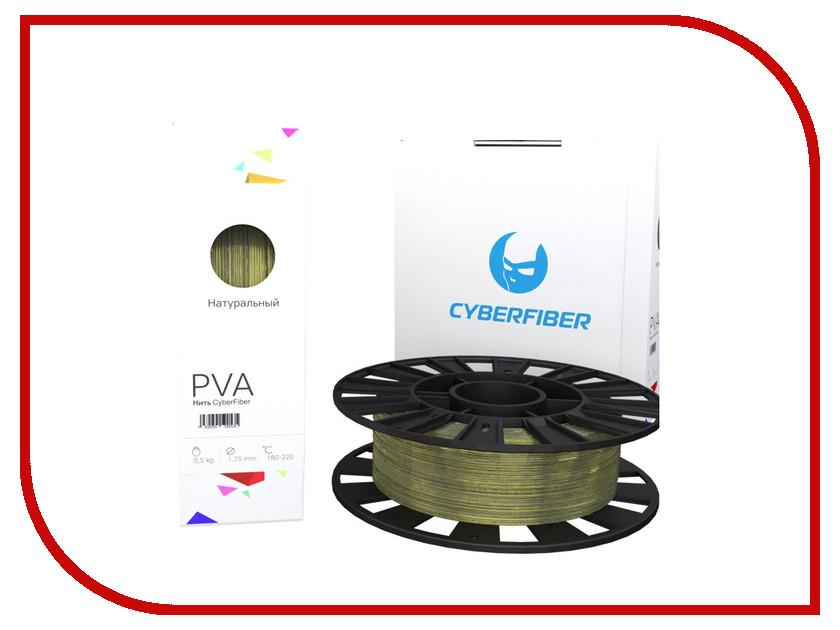 Аксессуар CyberFiber PVA-пластик 1.75mm Natural 500гр