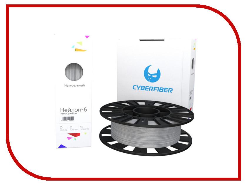 Аксессуар CyberFiber нейлон 1.75mm Natural 450гр