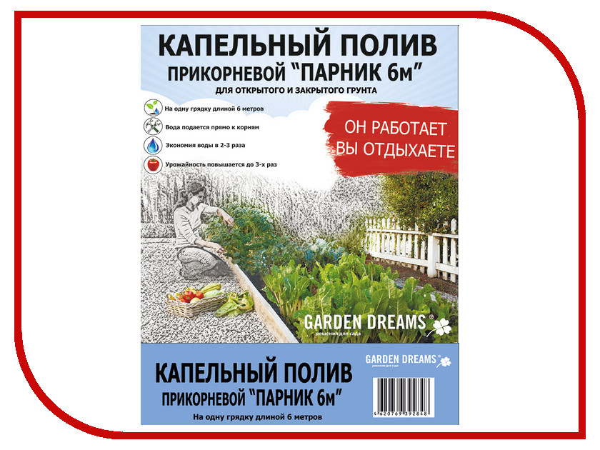 Комплект капельного полива GardenDreams прикорневой Парник 6m