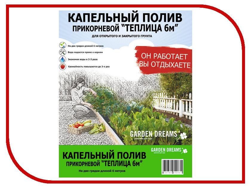 Комплект капельного полива GardenDreams прикорневой Теплица 6m garden dreams капельный полив