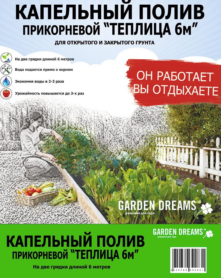 Комплект Garden Dreams капельного полива прикорневой Теплица 6м