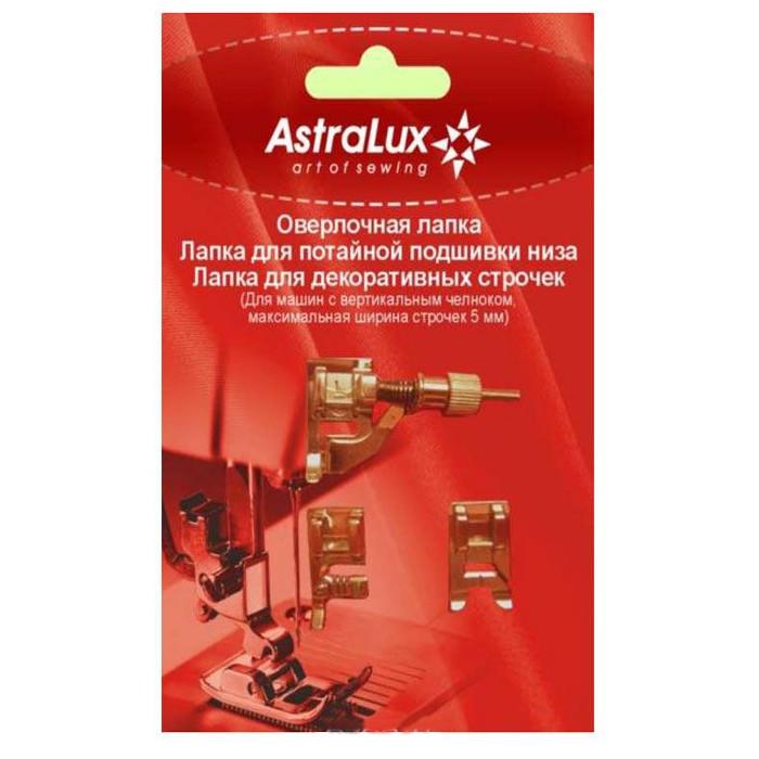 Набор лапок для швейных машин Astralux 3 в 1 DP-0015 astralux dp 0015
