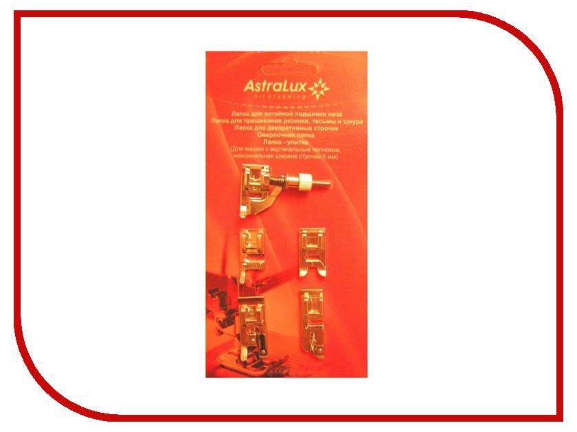 Набор лапок для швейных машин Astralux 5 в 1 DP-0016 набор лапок для швейных машин astralux 3 в 1 dp 0015