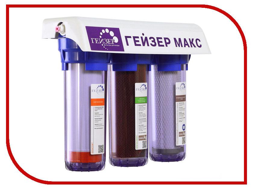 Фильтр для воды Гейзер Макс Transparent 16025 косметика макс фактор купить