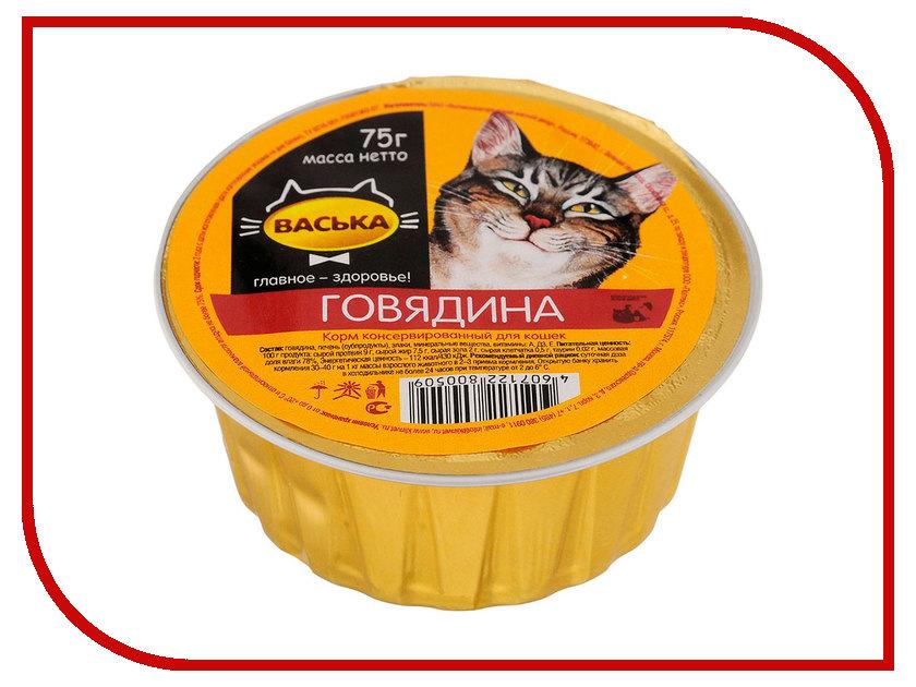 Корм Васька Говядина 75г для кошек