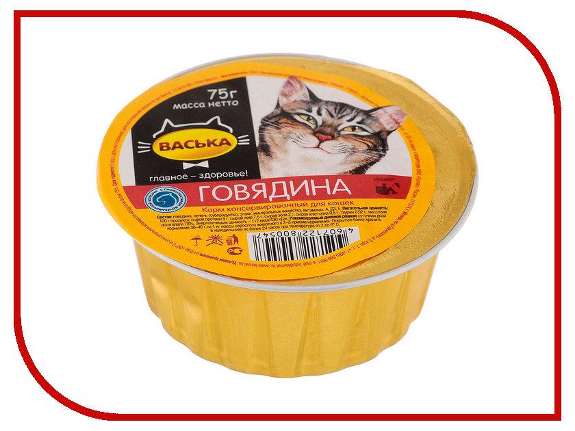 Корм Васька Говядина 75г для кошек профилактика МКБ