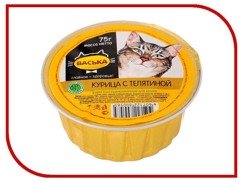 Корм Васька Курица телятина 75г для кошек