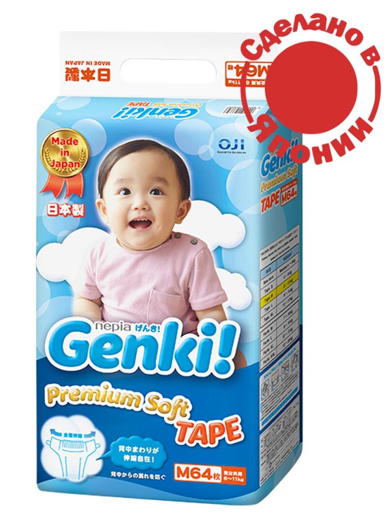 Подгузники Genki M 6-11кг 64шт