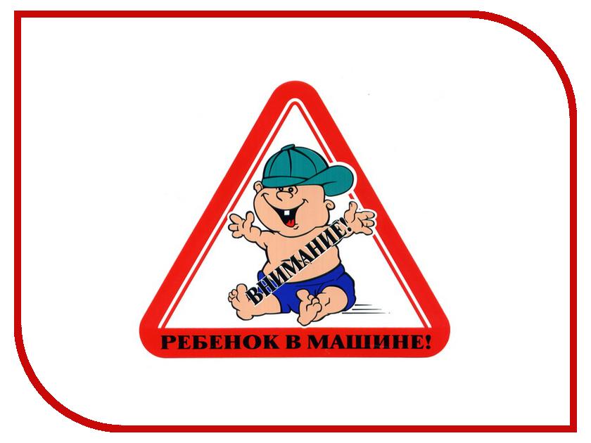 Наклейка на авто Знак Ребенок в машине в кепке 17х19см - треугольная внутренняя 00265