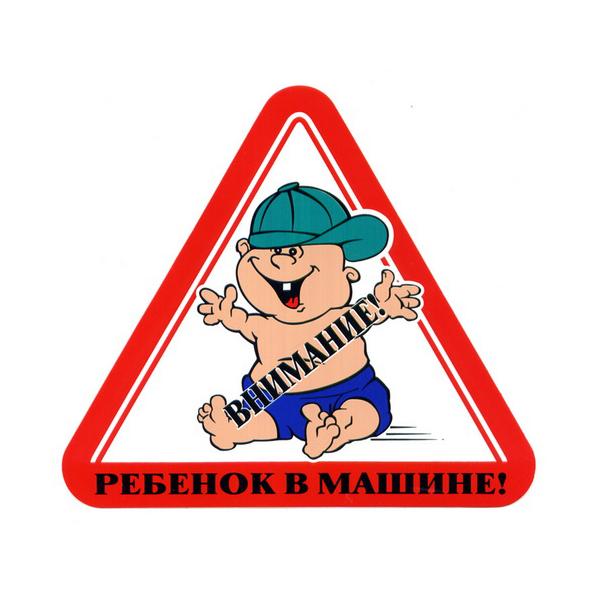 Наклейка на авто Знак Ребенок в машине кепке 17х19см - треугольная внутренняя 00265