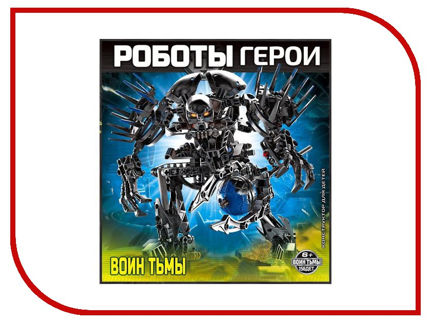 Конструктор RoboBlock Робот Hero Black XL MF002944ZN9904 конструктор funny line roboblock космолет xl n09701