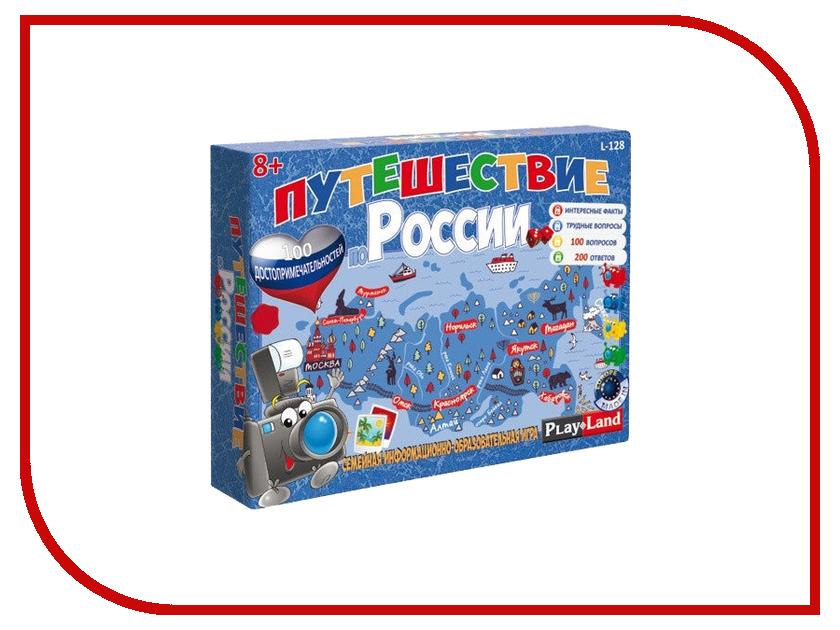Настольная игра PlayLand Путешествие по России L-128 arsstar настольная игра elfenland волшебное путешествие