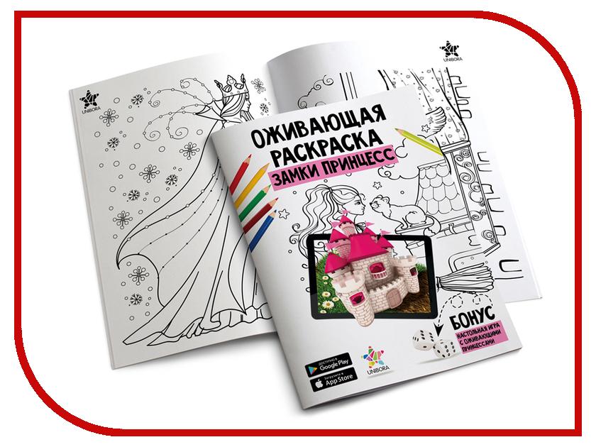 Набор Unibora Оживающая раскраска Замки принцесс 9785-9908732-1-6