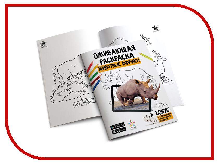 Набор Unibora Оживающая раскраска Животные Африки 978-5-9908732-2-3