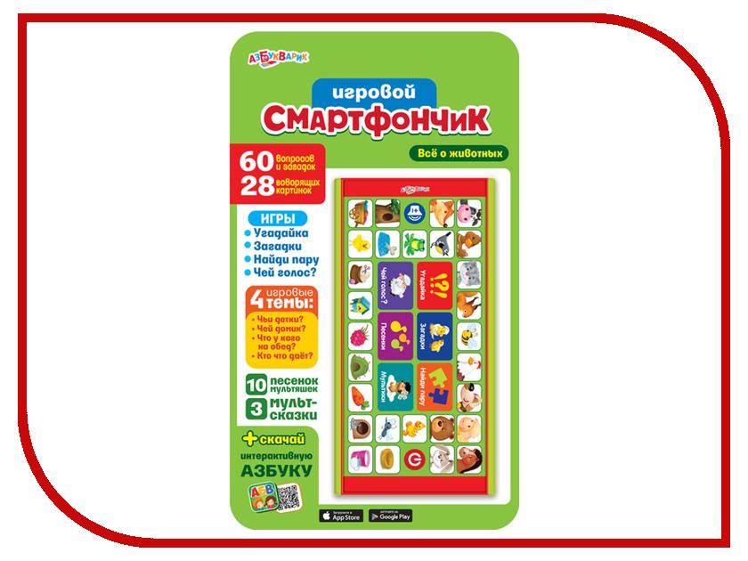 Игрушка Азбукварик Все о животных 4630014081175 азбукварик игрушка пластм телефон