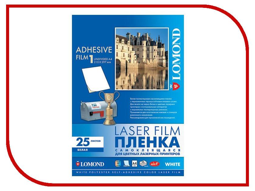 Фотобумага Lomond 2800003 Transparent 71g/m2 A4 25 листов - самоклеящаяся бумага самоклеящаяся lomond 2100225 техническая упаковка 1650 листов