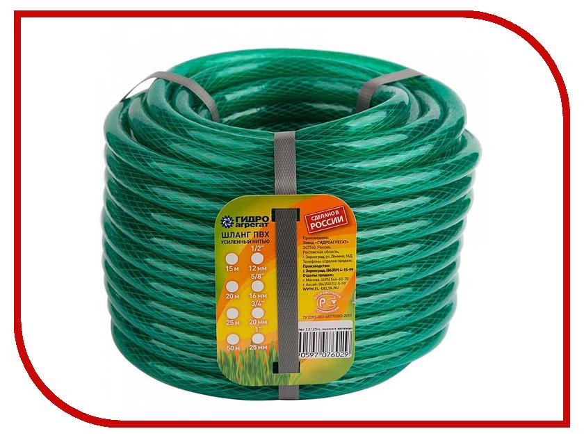 Шланг Гидроагрегат D3/4 25m Х1 Green