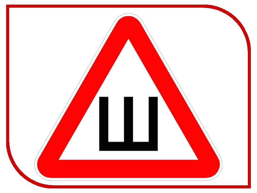 Наклейка на авто Знак Ш Шипы треугольная наружная 18x20cm 07145 аксессуары для переговорных устройств a88