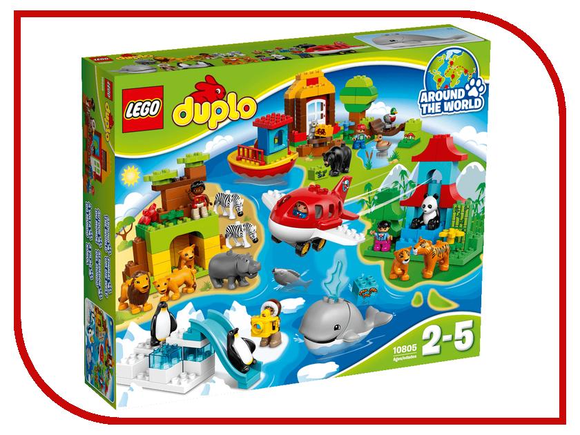 Конструктор Lego Duplo Вокруг света 10805 lego lego duplo 10831 моя веселая гусеница
