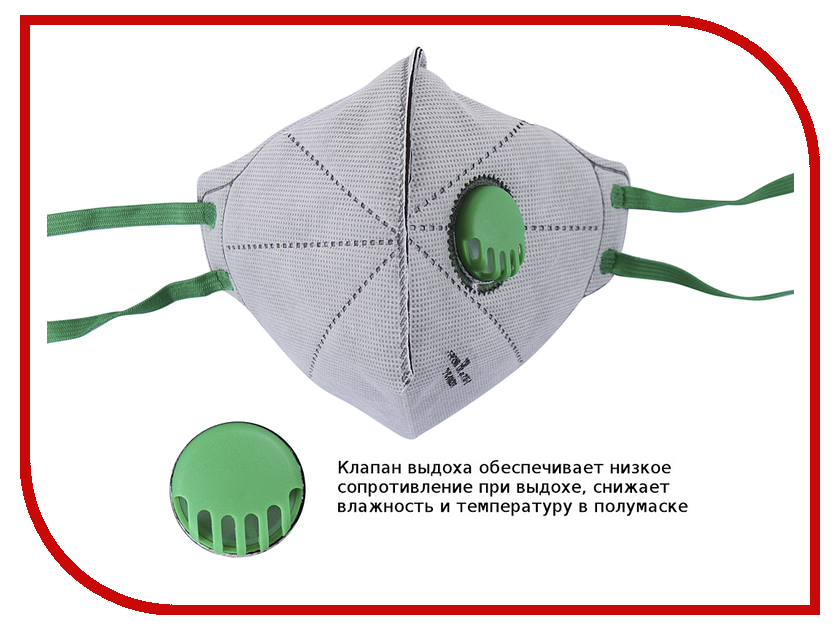 Респиратор Зубр 11167-2