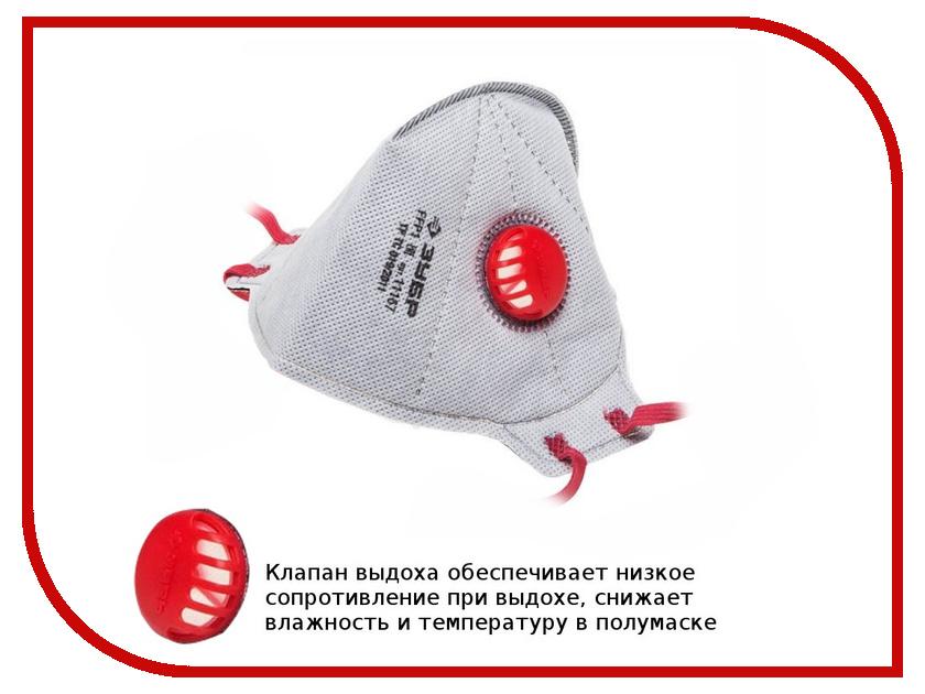 Респиратор Зубр 11167