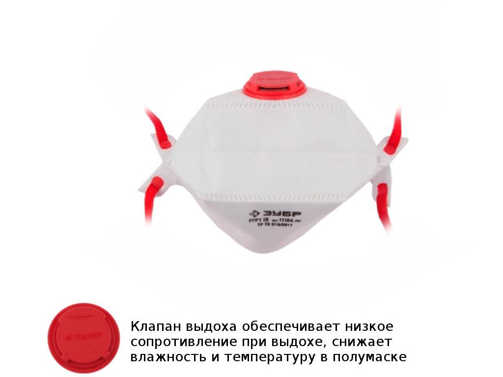 Защитная маска Зубр Мастер класс защиты FFP1 (до 4 ПДК) 11164