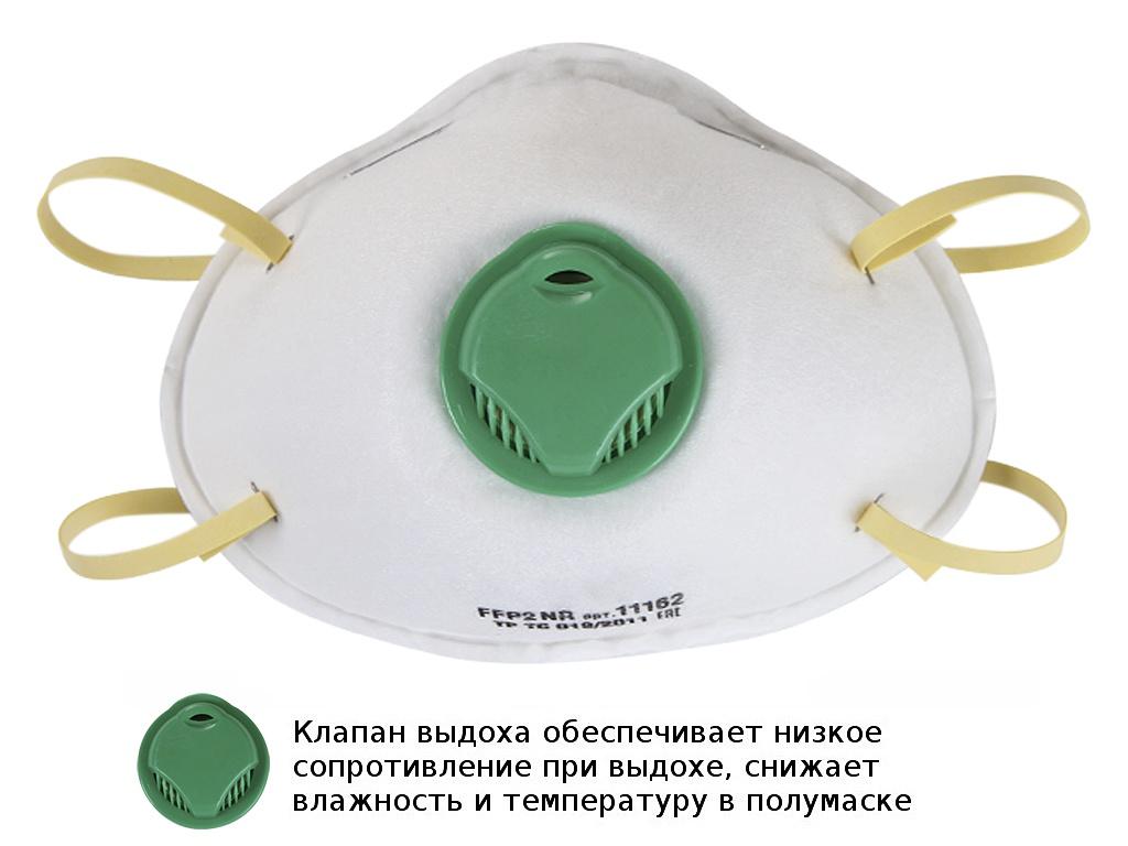 Респиратор Зубр 11162