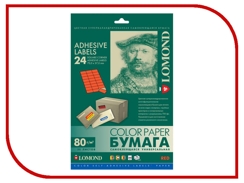 Фотобумага Lomond A4 80g/m2 Red Матовая 50 листов - самоклеящаяся 2110165 фотобумага lomond a4 70g m2 self adhesive универсальная самоклеящаяся 100 листов 2100001