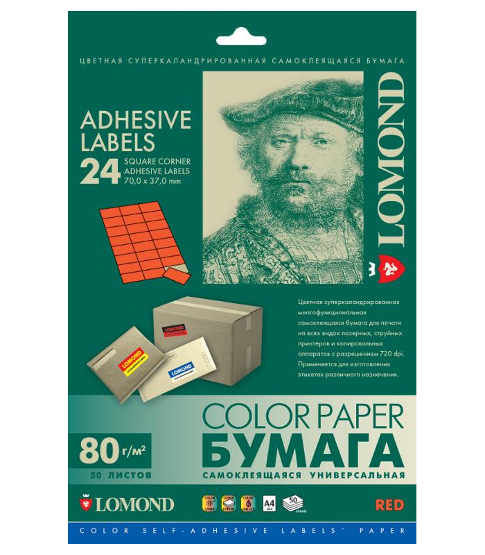 Фотобумага Lomond A4 80g/m2 Red Матовая 50 листов - самоклеящаяся 2110165