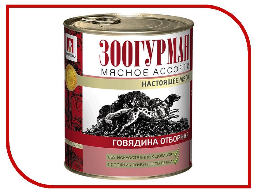 Корм Зоогурман Мясное ассорти Говядина отборная 350г для собак 2519 зоогурман консервы мясное ассорти говядина для кошек 250 г