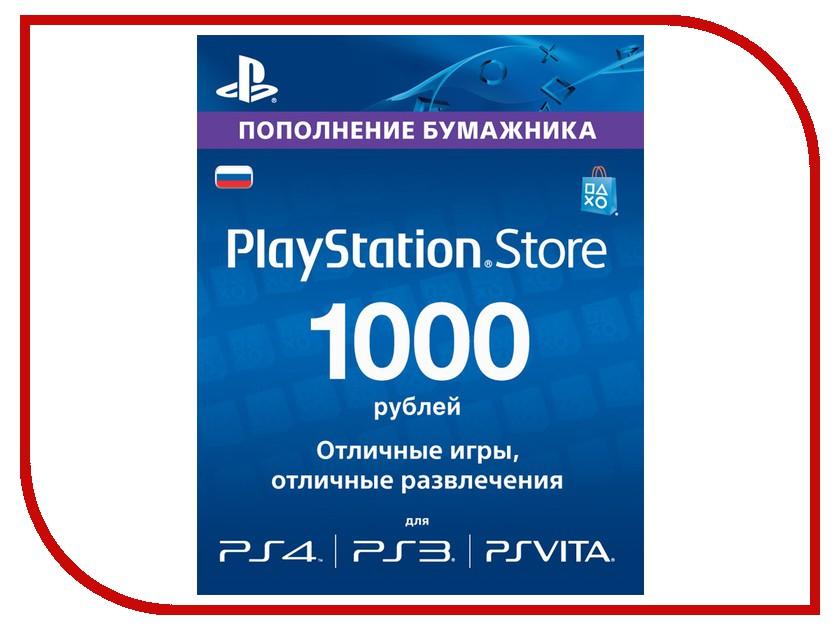 Карта оплаты 1000р для Sony PlayStation Store конверт карта оплаты для playstation network 2500 руб